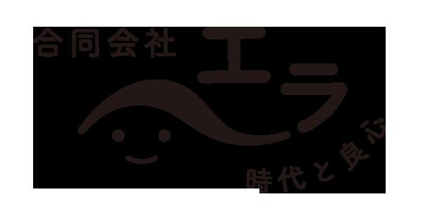 合同会社エラ ロゴ