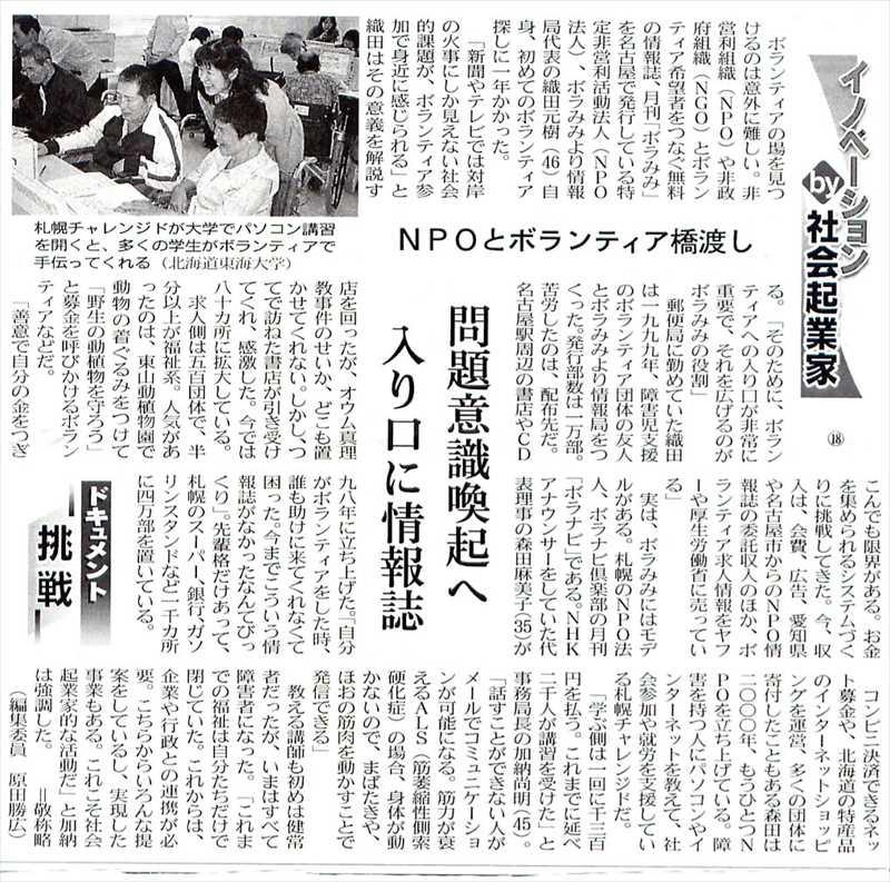 media_nikkei_070711